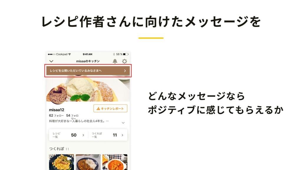 レシピ作者さんに適切なコミュニケーションを ● レシピから食材が買えるようになることを伝える ...
