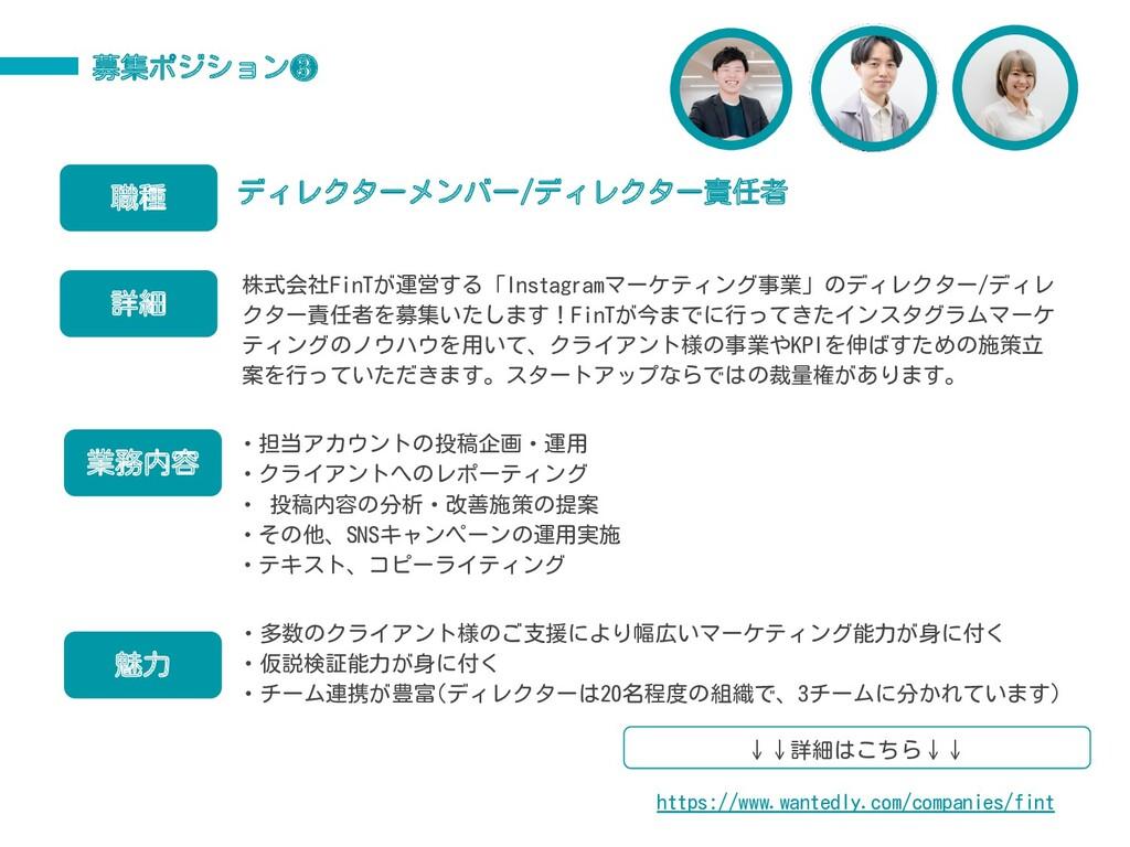 募集ポジション❸ 株式会社FinTが運営する「Instagramマーケティング事業」のディレク...