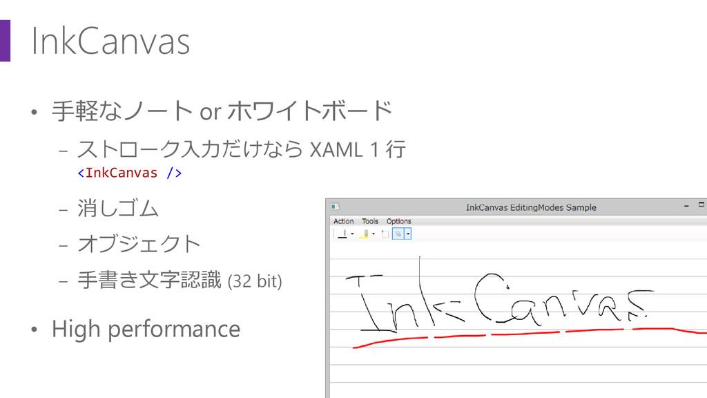 InkCanvas • 手軽なノート or ホワイトボード − ストローク入力だけなら XAM...