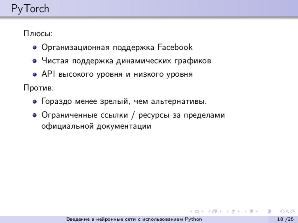 PyTorch Плюсы: Организационная поддержка Facebo...