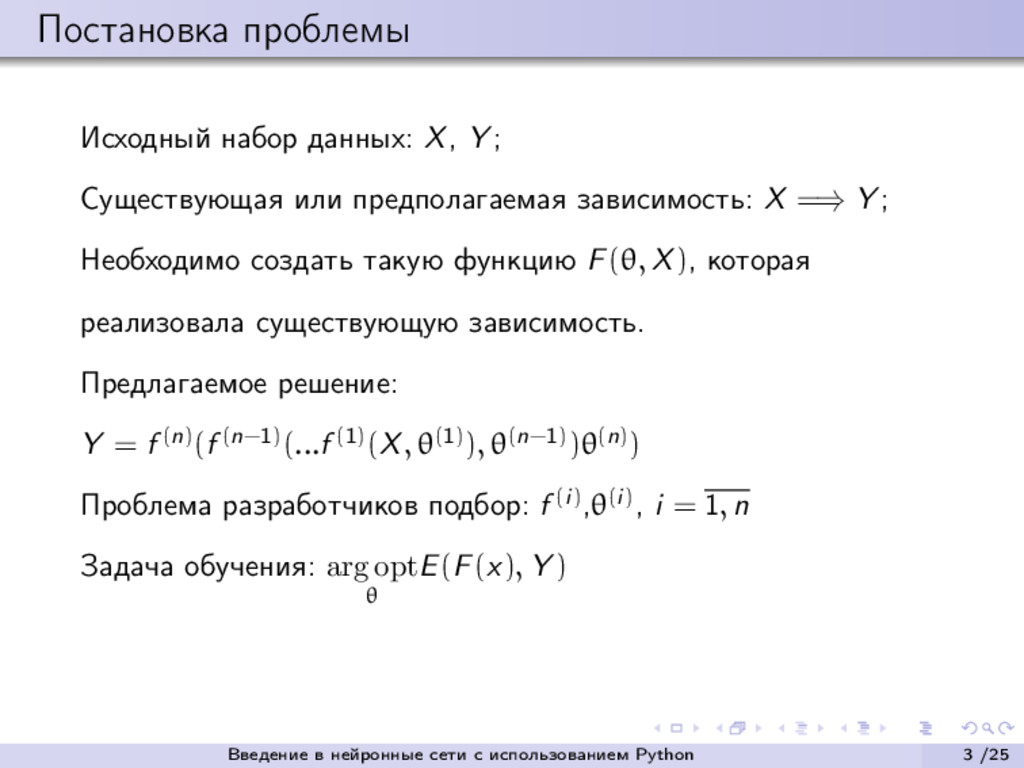 Постановка проблемы Исходный набор данных: X, Y...