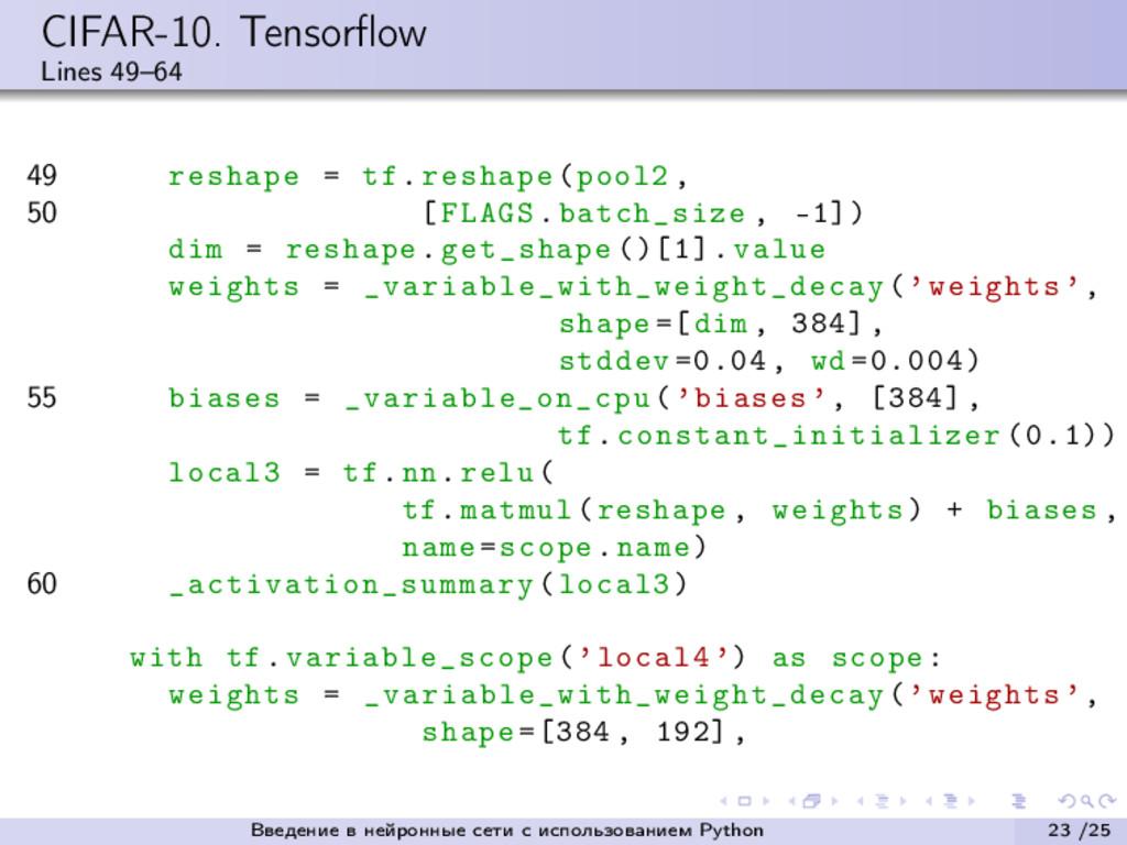 CIFAR-10. Tensorflow Lines 49–64 49 reshape = tf...