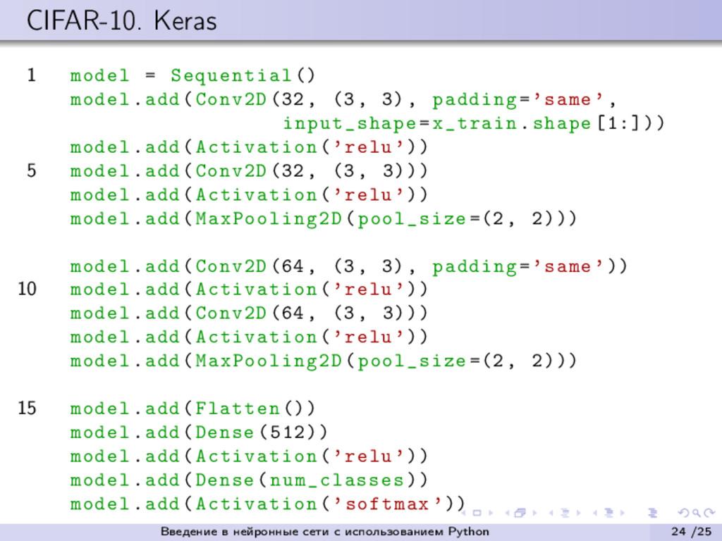 CIFAR-10. Keras 1 model = Sequential () model.a...