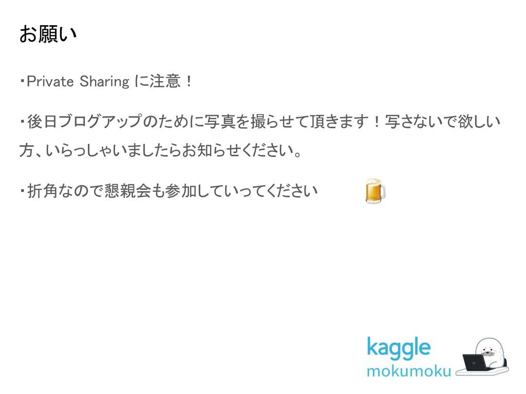 お願い ・Private Sharing に注意! ・後日ブログアップのために写真を撮らせ...