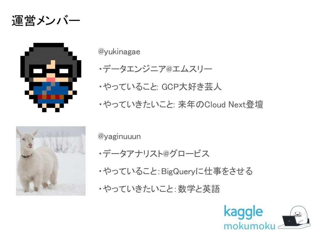 運営メンバー @yukinagae ・データエンジニア@エムスリー ・やっていること: ...