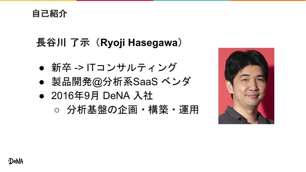 (& *Ryoji Hasegawa+ ●  -> IT    ● %)...