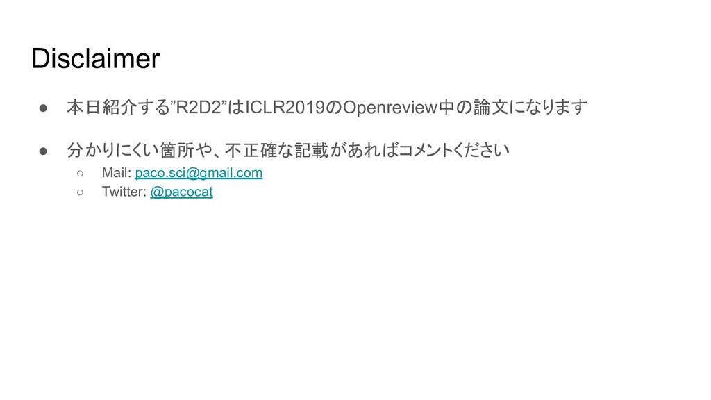 "Disclaimer ● 本日紹介する""R2D2""はICLR2019のOpenreview中の..."
