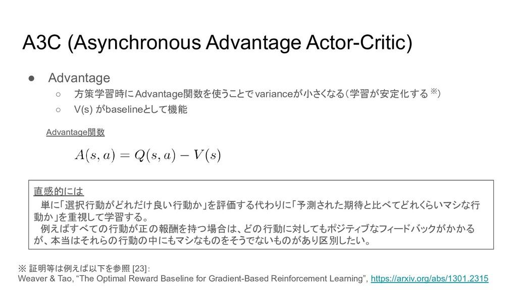 A3C (Asynchronous Advantage Actor-Critic) ● Adv...