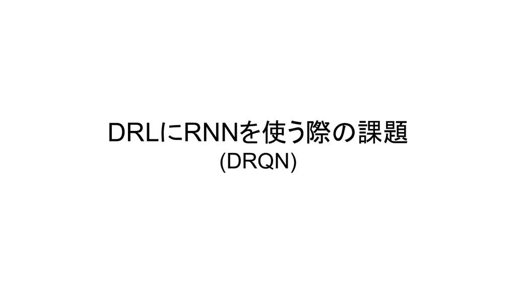 DRLにRNNを使う際の課題 (DRQN)
