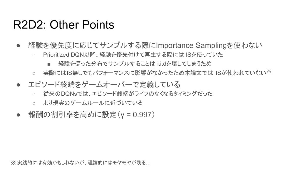 R2D2: Other Points ● 経験を優先度に応じてサンプルする際にImportan...