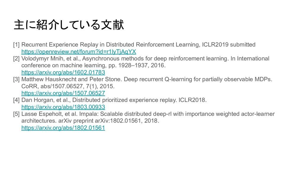 主に紹介している文献 [1] Recurrent Experience Replay in D...