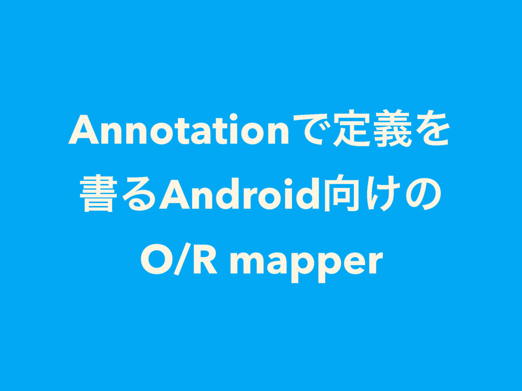 AnnotationͰఆٛΛ ॻΔAndroid͚ͷ O/R mapper