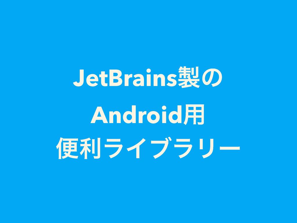 JetBrainsͷ Android༻ ศརϥΠϒϥϦʔ