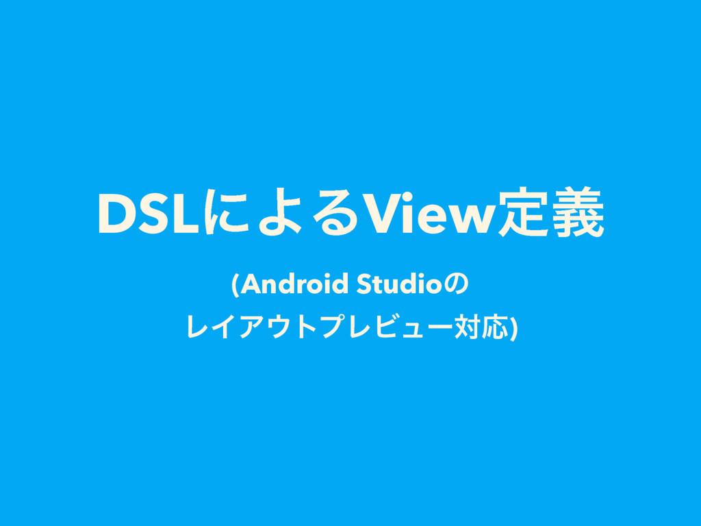 DSLʹΑΔViewఆٛ (Android Studioͷ ϨΠΞτϓϨϏϡʔରԠ)