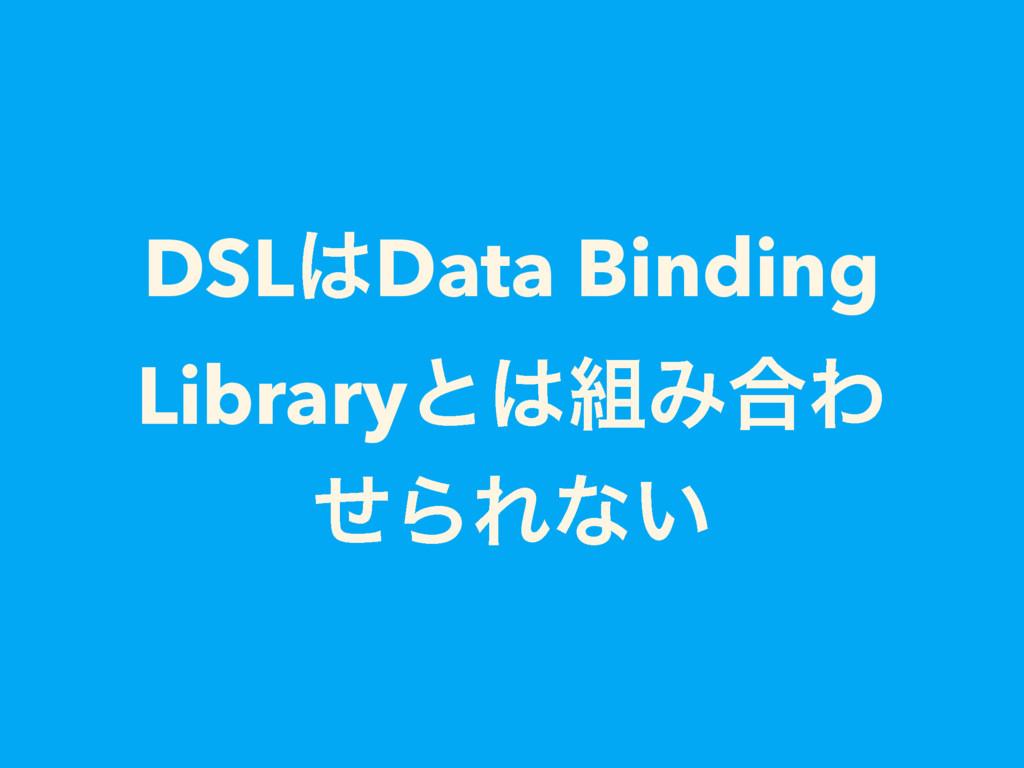 DSLData Binding LibraryͱΈ߹Θ ͤΒΕͳ͍