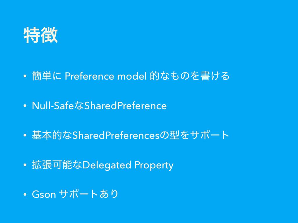 ಛ • ؆୯ʹ Preference model తͳͷΛॻ͚Δ • Null-Safeͳ...
