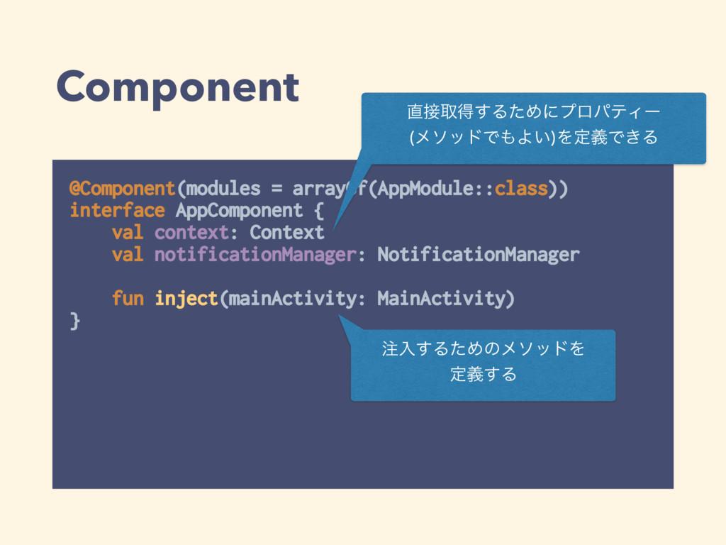 Component @Component(modules = arrayOf(AppModul...