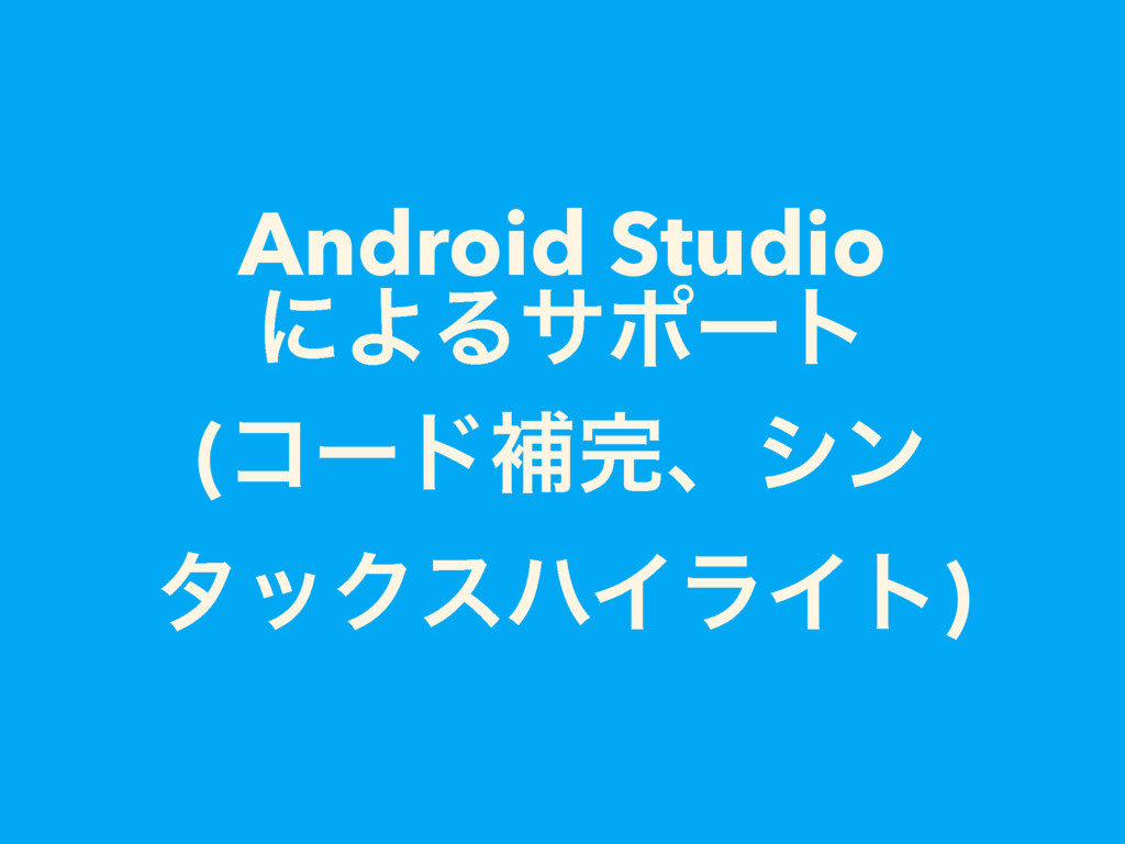 Android Studio ʹΑΔαϙʔτ (ίʔυิɺγϯ λοΫεϋΠϥΠτ)