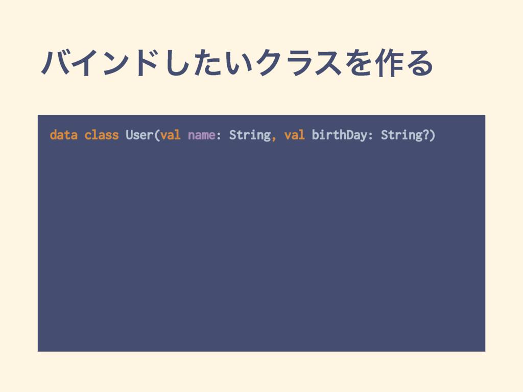 όΠϯυ͍ͨ͠ΫϥεΛ࡞Δ data class User(val name: String,...