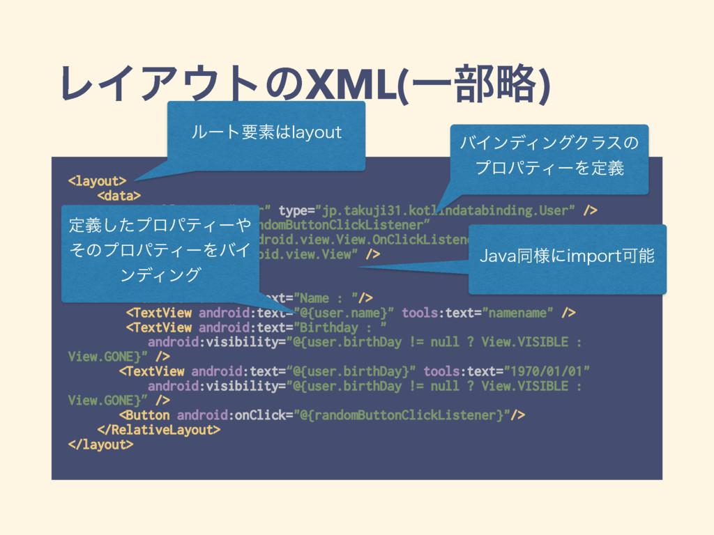 ϨΠΞτͷXML(Ұ෦ུ) <layout> <data> <variable name...