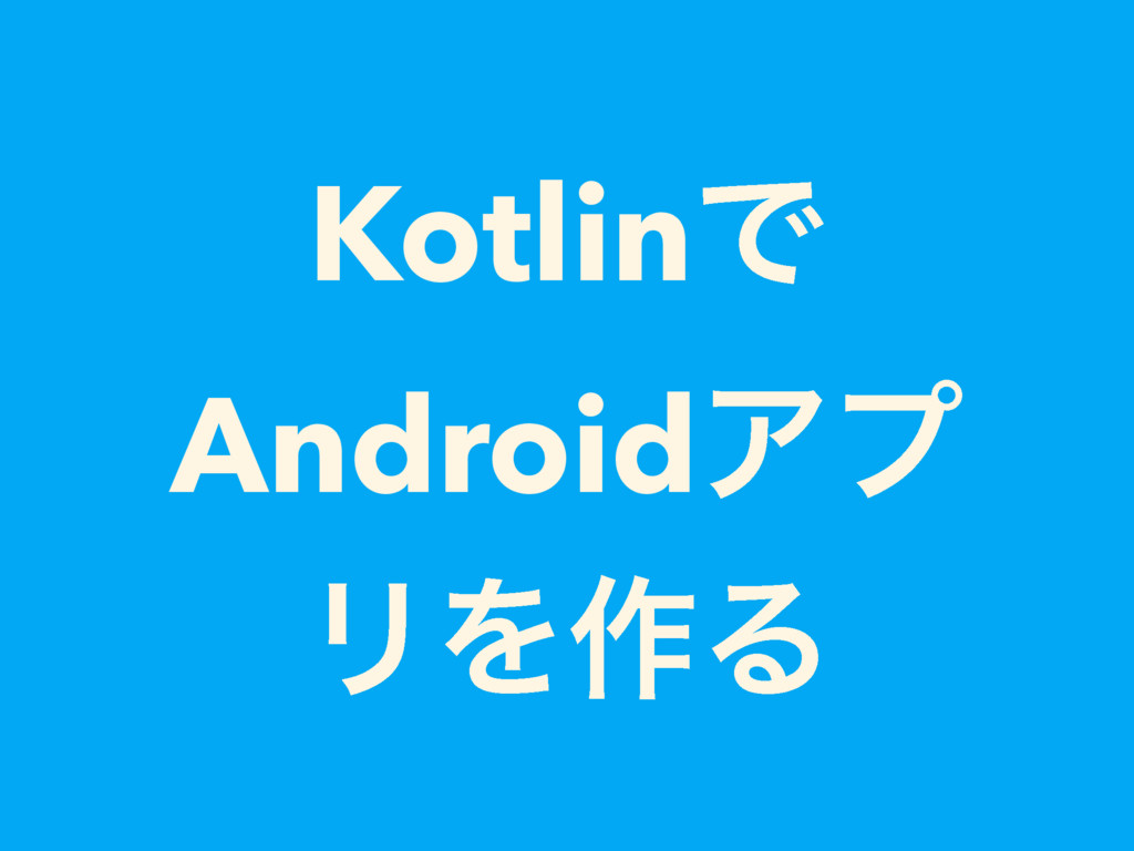 KotlinͰ AndroidΞϓ ϦΛ࡞Δ