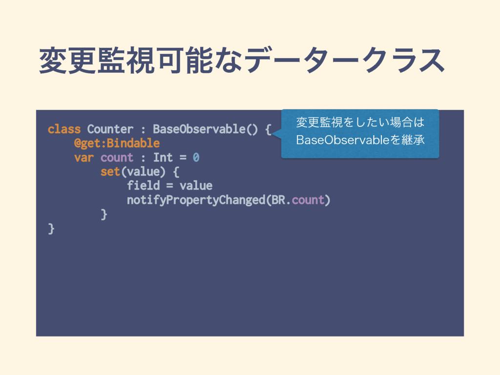 มߋࢹՄͳσʔλʔΫϥε class Counter : BaseObservable()...