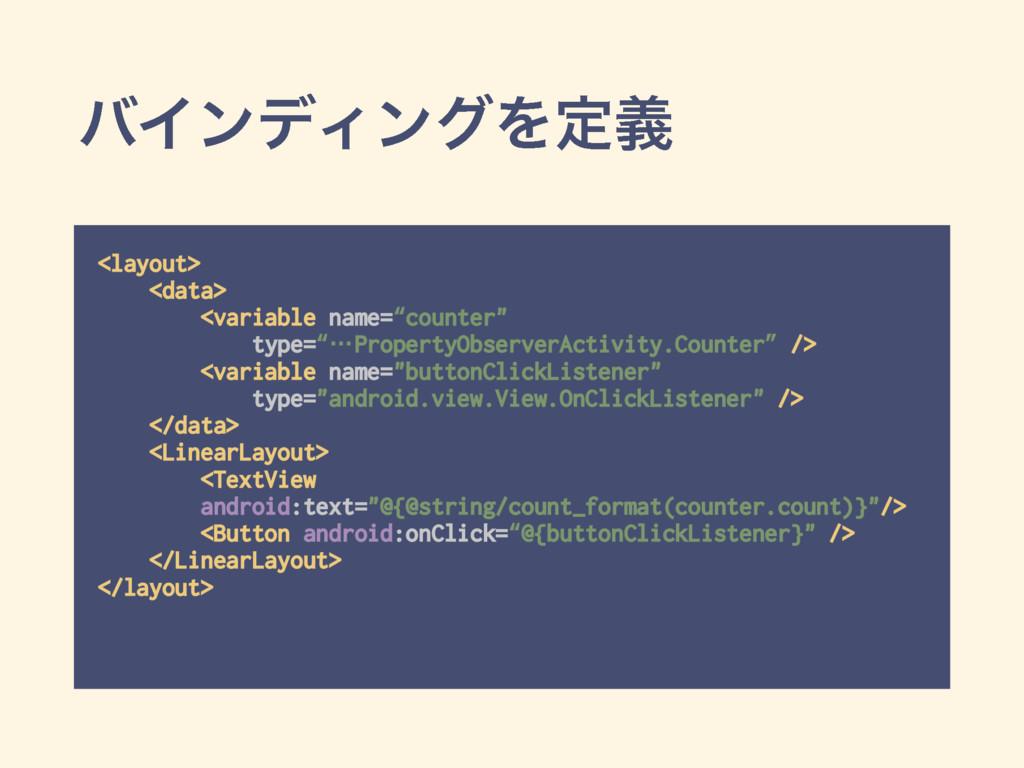 """όΠϯσΟϯάΛఆٛ <layout> <data> <variable name=""""co..."""