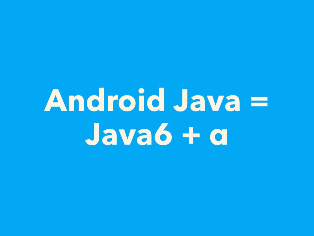 Android Java = Java6 + α