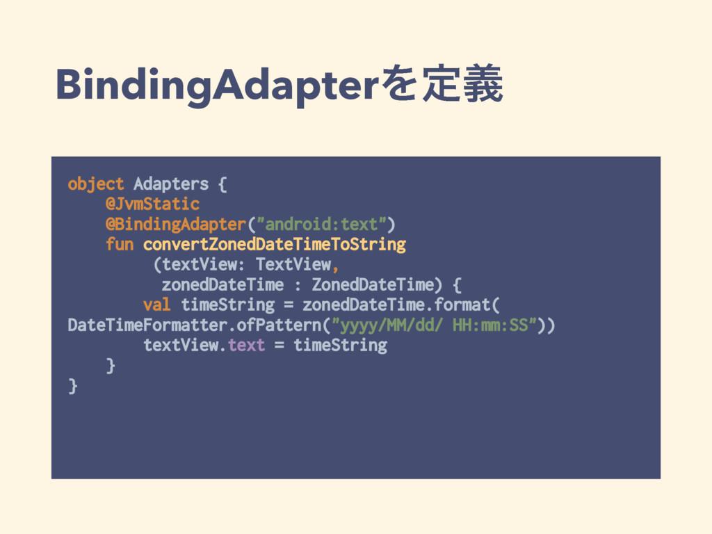 BindingAdapterΛఆٛ object Adapters { @JvmStatic...