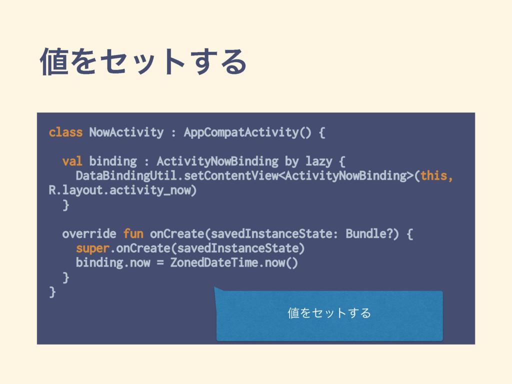 Ληοτ͢Δ class NowActivity : AppCompatActivity()...
