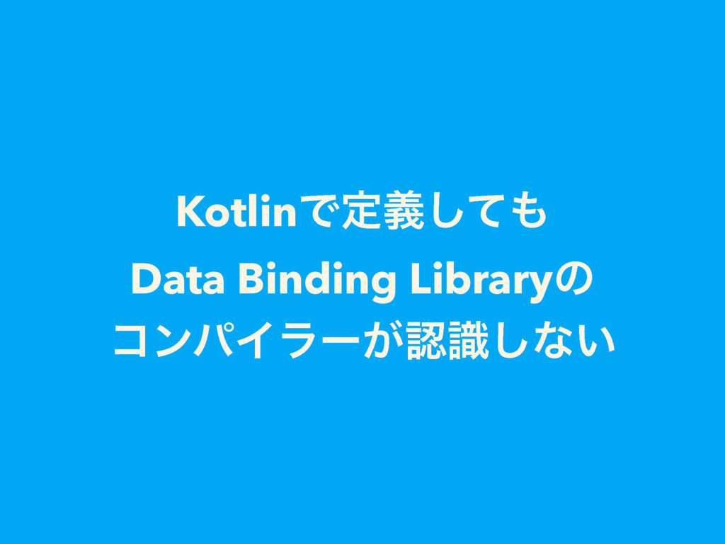 KotlinͰఆٛͯ͠ Data Binding Libraryͷ ίϯύΠϥʔ͕ࣝ͠ͳ͍
