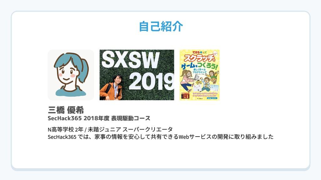 自己紹介 三橋 優希  SecHack365 2018年度 表現駆動コース N高等学校 2年 ...