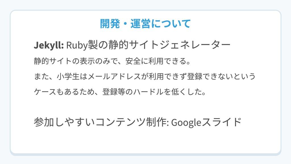 開発・運営について Jekyll: Ruby製の静的サイトジェネレーター  静的サイトの表示の...