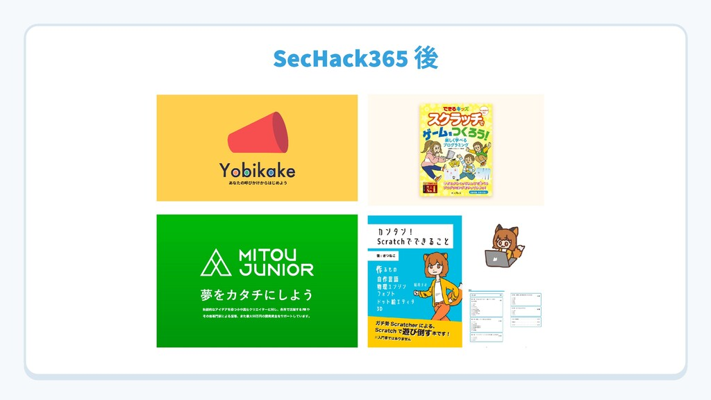 SecHack365 後