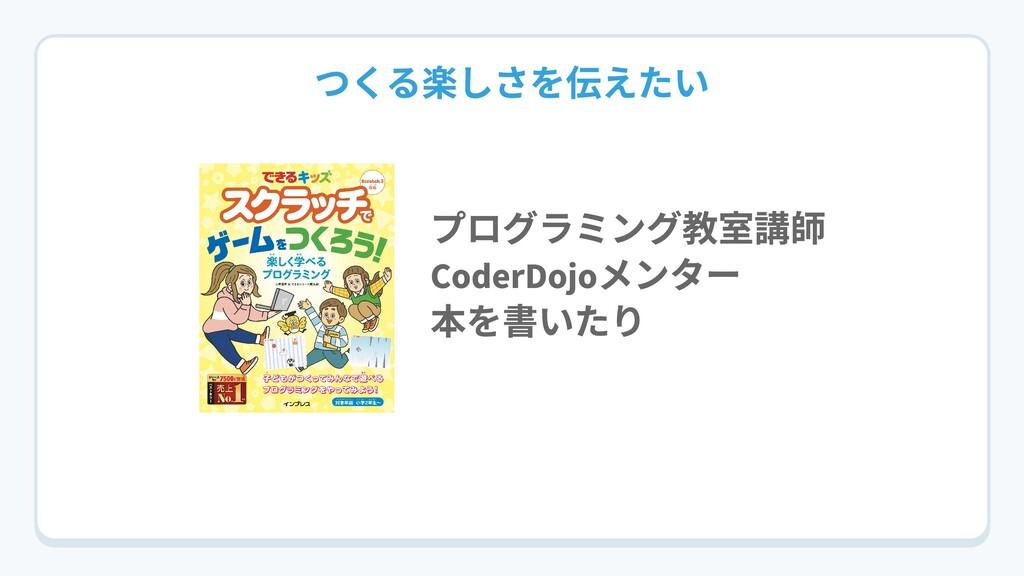 つくる楽しさを伝えたい プログラミング教室講師  CoderDojoメンター  本を書いたり