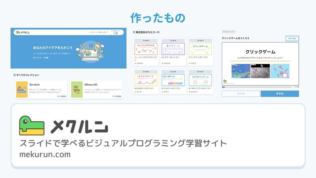 スライドで学べるビジュアルプログラミング学習サイト mekurun.com 作ったもの