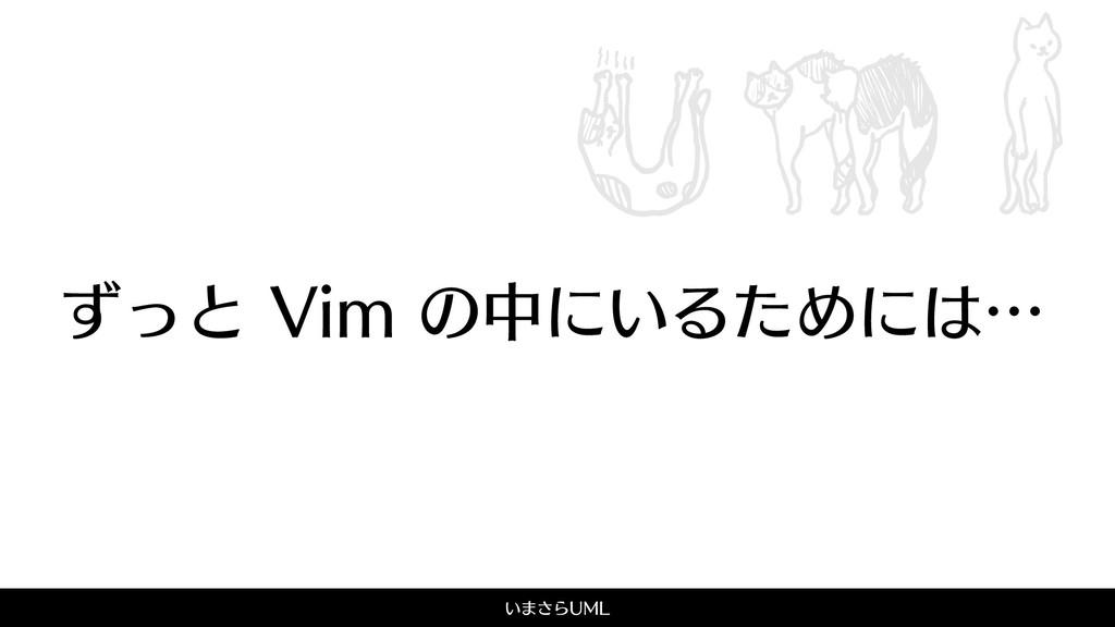 ͍·͞Β6.- UML ͣͬͱ 7JNͷதʹ͍ΔͨΊʹʜ