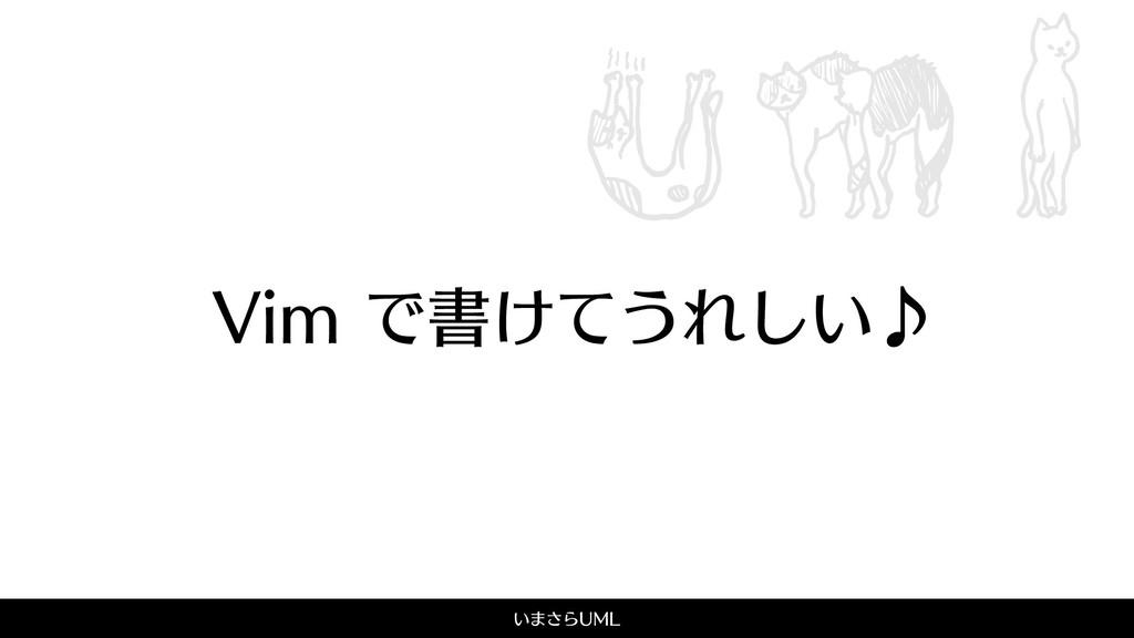 ͍·͞Β6.- UML 7JNͰॻ͚ͯ͏Ε͍̇͠