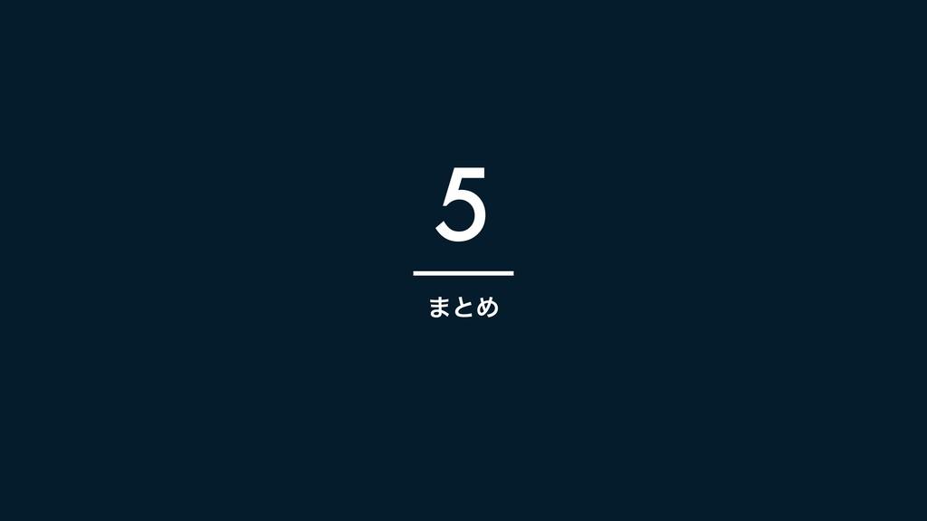·ͱΊ 5