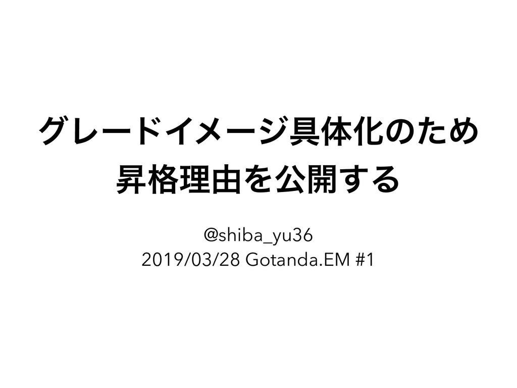 άϨʔυΠϝʔδ۩ମԽͷͨΊ ঢ֨ཧ༝Λެ։͢Δ @shiba_yu36 2019/03/28...