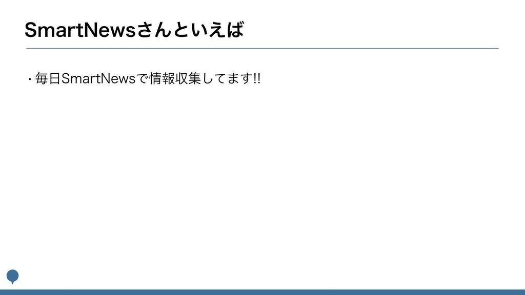 4NBSU/FXT͞Μͱ͍͑ wຖ4NBSU/FXTͰใऩूͯ͠·͢