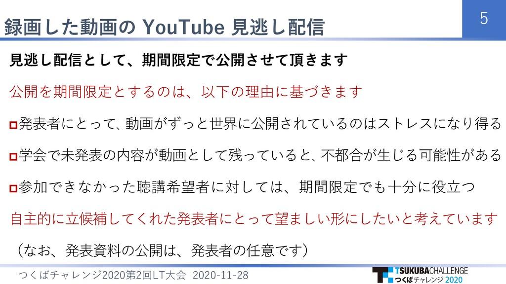 録画した動画の YouTube 見逃し配信 5 つくばチャレンジ 第 回 大会 2020 2 ...