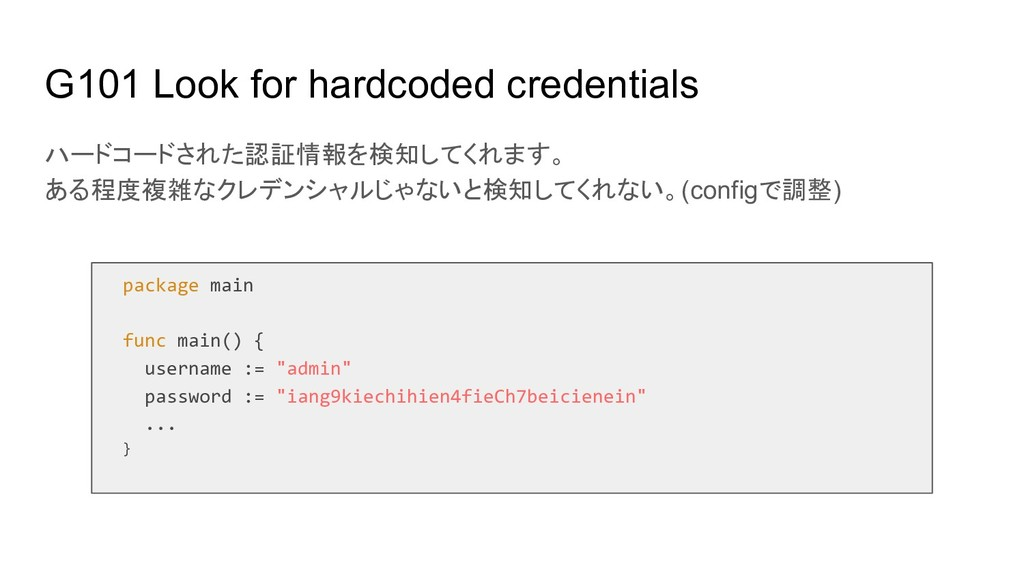 G101 Look for hardcoded credentials ハードコードされた認証...