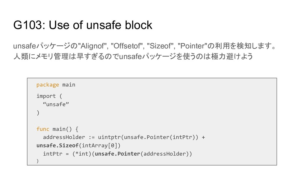 "G103: Use of unsafe block unsafeパッケージの""Alignof""..."