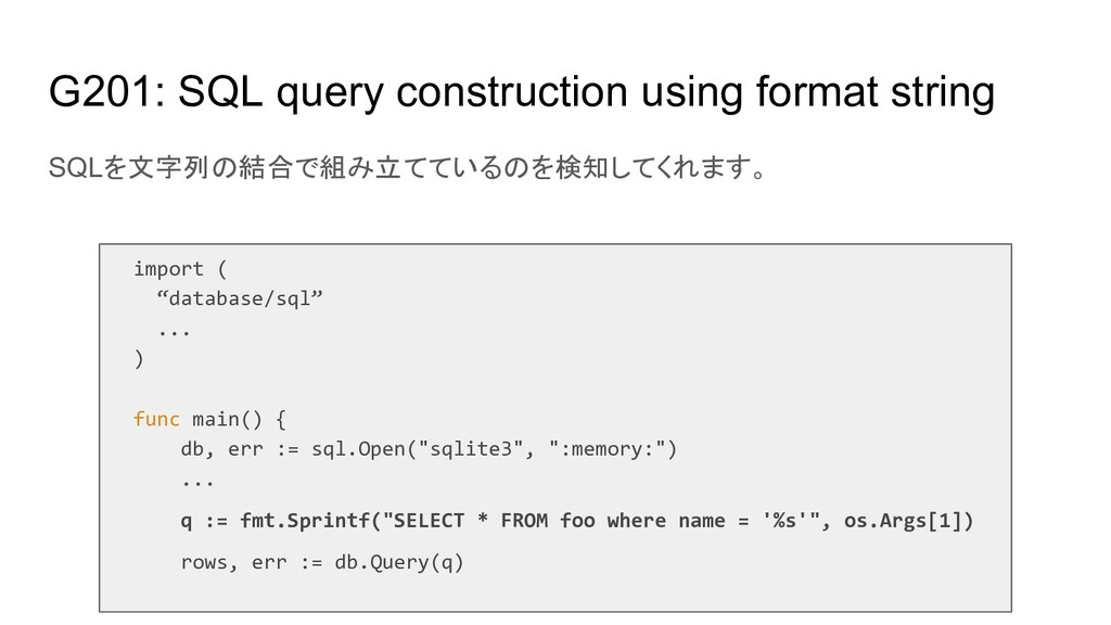G201: SQL query construction using format strin...
