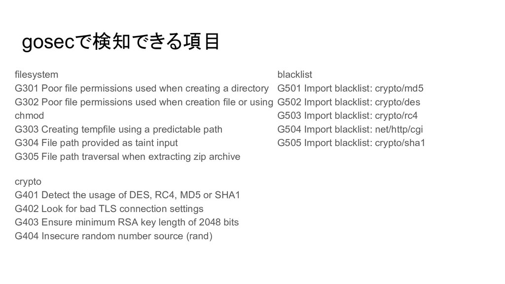 gosecで検知できる項目 filesystem G301 Poor file permiss...
