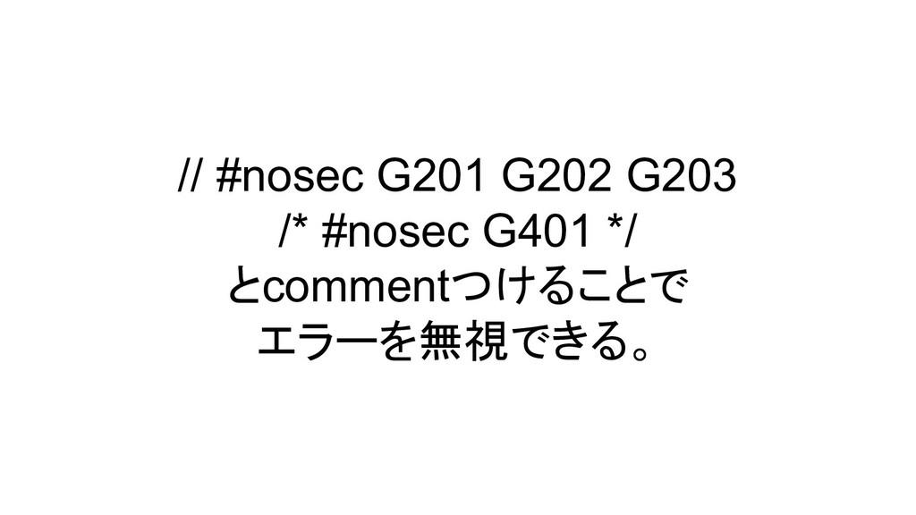 // #nosec G201 G202 G203 /* #nosec G401 */ とcom...
