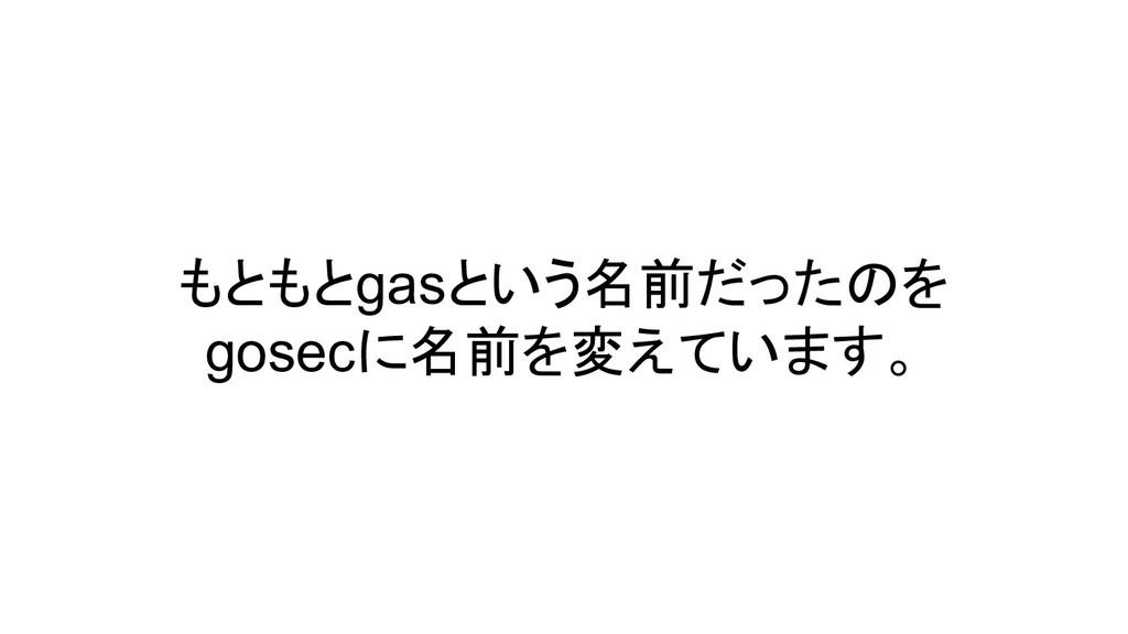 もともとgasという名前だったのを gosecに名前を変えています。