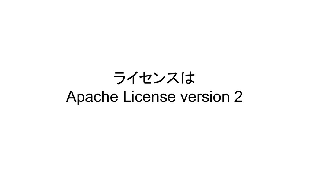 ライセンスは Apache License version 2
