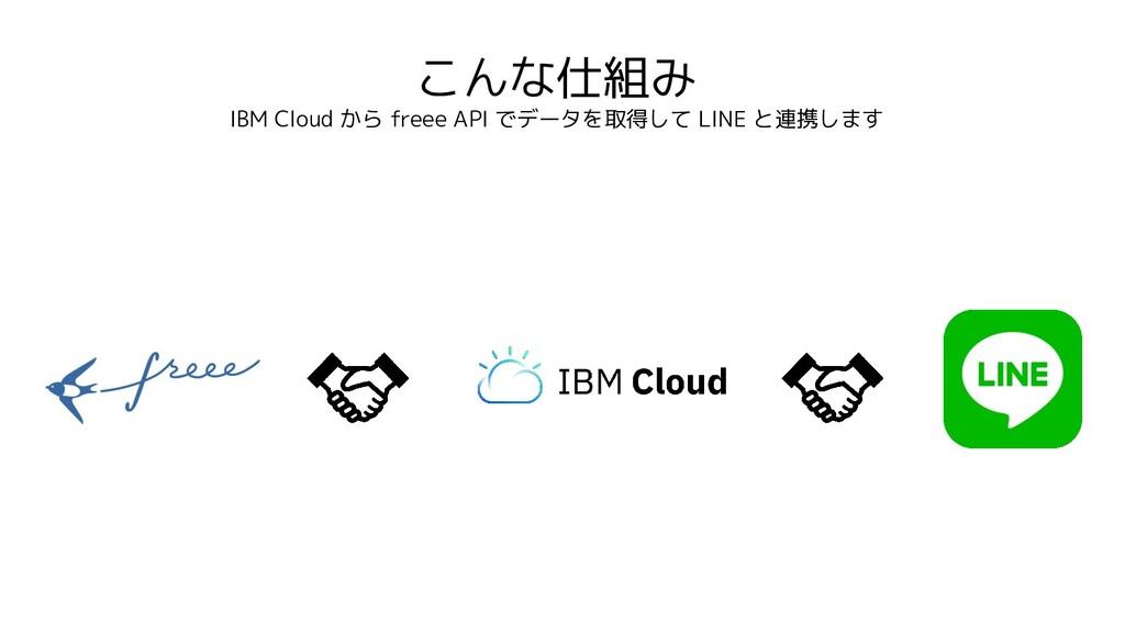 こんな仕組み IBM Cloud から freee API でデータを取得して LINE と連...